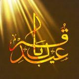 Stylish Arabic calligraphy text for Eid-Al-Adha celebration. Stock Images