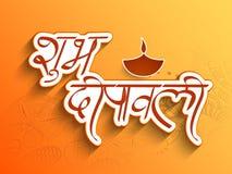 Stylish Hindi text for Happy Diwali celebration. Stock Images