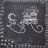 Stylish Hindi text for Islamic festival Eid celebration. Stock Photo