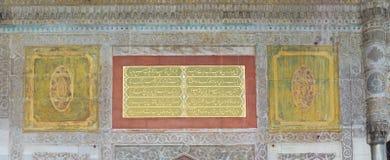 Sułtanu Ahmed III fontanna Obraz Stock