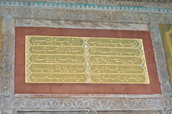 Sułtanu Ahmed III fontanna Fotografia Stock