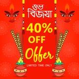 Subho Bijoya Happy Navratri Stock Image