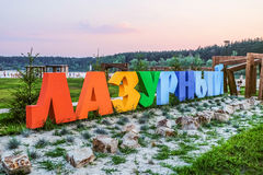 Suburban beach `azure` a late summer evening. Belgorod region, Russia. Royalty Free Stock Image