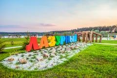 Suburban beach `azure` a late summer evening. Belgorod region, Russia. Belgorod region, Russia - July 15, 2016: Suburban beach `azure` a late summer evening royalty free stock photography