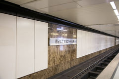 Subway ( metro) station, Moscow, Russia Stock Photos