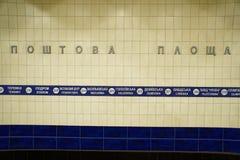 Subway platform with list of stations. Translation fron Ukraine - `Poshtova square`. Subway platform - silent night without people, business concept royalty free stock photography