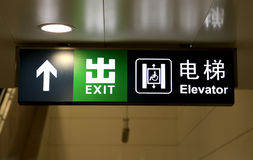 Subway sign in Chinese and English, Beijing, China Royalty Free Stock Photos