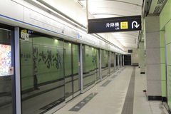 Subway station of university of hong kong Royalty Free Stock Photos