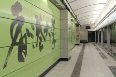 Subway station of university of hong kong Stock Image