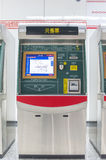 Subway ticket vending machine afc Royalty Free Stock Photography