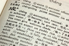 Succeed written in Chinese. In a Chinese-English translation dictionary stock photo