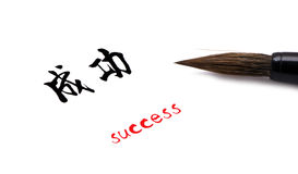 Success in Chinese Royalty Free Stock Photo