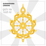 Sudarshana chakra, fiery disc, attribute, weapon of Lord Krishna. A religious symbol in Hinduism. Vector illustration. Sudarshana chakra, fiery disc, attribute Stock Photography