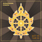 Sudarshana chakra, fiery disc, attribute, weapon of Lord Krishna. A religious symbol in Hinduism. Vector illustration. Sudarshan Chakra decal. Fiery disc Stock Photography