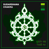 Sudarshana chakra, ognisty dysk, atrybut, broń władyka Krishna Religijny symbol w hinduizmu również zwrócić corel ilustracji wekt ilustracja wektor