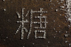 Sugar written in Chinese characters Royalty Free Stock Images