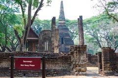 Sukhothai Agritecture寺庙nang phaya在泰国 库存照片