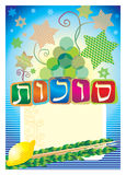 Sukkot. Card with a holiday of Sukkot Royalty Free Stock Image