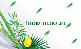 Sukkot Rosh Hashanah lulav etrog Israel Festival sign Royalty Free Stock Photos