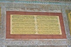 Sultan ahmed III fountain Stock Photography