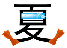Summer. 夏, summer in Chinese wording, Vector, illustration Royalty Free Stock Photos