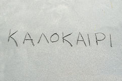 Summer in greek written in the sand Stock Images