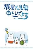 Summer greeting with polar bear family vector illustration