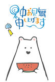 Summer greeting with polar bear holding a slice of watermelon stock illustration