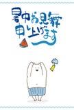 Summer greeting with polar bear stock illustration