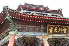 Summer Palace in Beijing, China Stock Photos