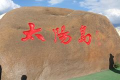 Sun stone,a piece of brown natural stone. A piece of brown natural stone,The clear sky, the blue sky and the white clouds, tat the Sun Island Park, in Harbin Stock Photos