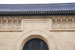 Sun Yat-sen Mausoleum. The main hall of Dr. Sun Yat-sen Mausoleum Zhongshan Ling in Purple Mountain, Nanjing, Jiangsu Province, China Stock Photography