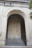 Sun Yat-sen Mausoleum. The main hall of Dr. Sun Yat-sen Mausoleum Zhongshan Ling in Purple Mountain, Nanjing, Jiangsu Province, China Stock Images