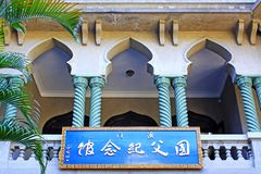Sun Yat-sen Memorial House, Macao, Kina Royaltyfri Foto