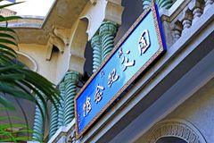 Sun Yat-sen Memorial House, Macao, Kina Arkivbilder