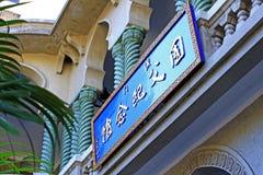 Sun Yat-sen Memorial House, Macau, China Imagens de Stock