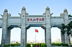 Sun Yat-sen University. Stock Photo