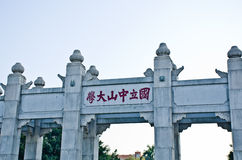Sun Yat-sen University. Stock Photography