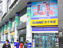 Suning store Stock Photography
