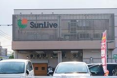 SunLive - un supermercado y grandes almacenes en Japón imagen de archivo