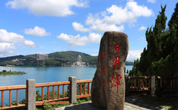 Sunmoonlake famoso della Taiwan Fotografia Stock