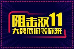Super sprzedaż Chiński wakacje - dzień kawaler 11th Listopad Zdjęcie Royalty Free