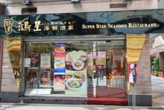 Super Star Seafood Restaurant in Hong Kong Stock Photography
