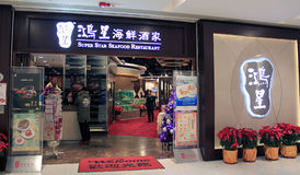 Super Star Seafood Restaurant in hong kong Stock Photo