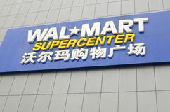supercenter walmart royaltyfria foton