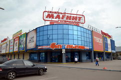 Supermarket Magnet in Vologda, Russia Royalty Free Stock Image