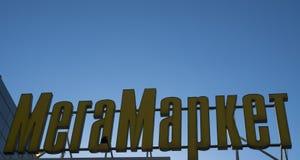 Supermarket Megamarket stock images