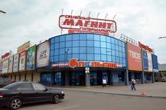 Supermarketmagnet i Vologda, Ryssland Royaltyfri Bild