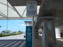 Support de taxi et passage pour piétons près d'arrivée domestique à l'aéroport d'Ishigaki Photographie stock libre de droits