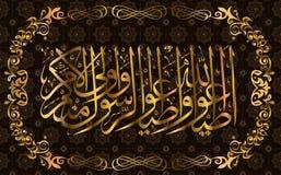 Sura araba 4 di Corano di calligrafia un ayah 59, di Nisa Women significa obbedisce ad Allah ed obbedisce al messaggero ed ai pro illustrazione vettoriale